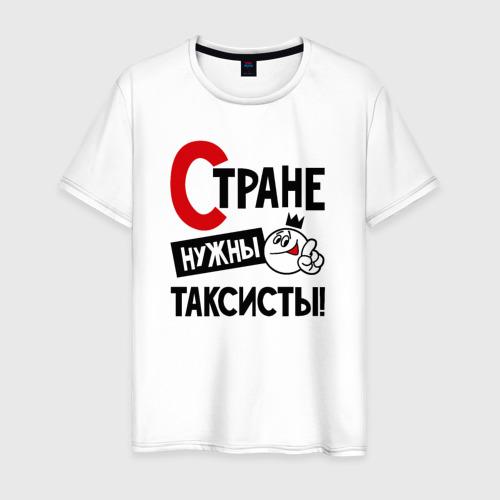 Мужская футболка хлопок Стране нужны таксисты