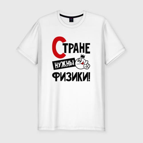 Мужская футболка хлопок Slim Стране нужны физики