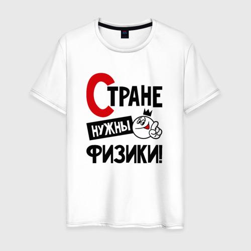 Мужская футболка хлопок Стране нужны физики