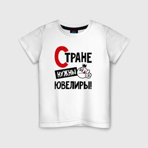 Детская футболка хлопок Стране нужны ювелиры