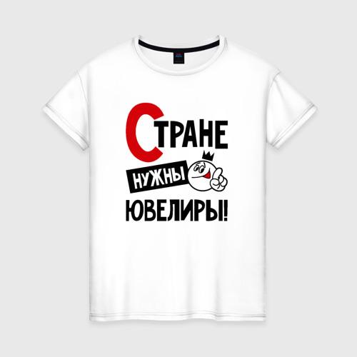 Женская футболка хлопок Стране нужны ювелиры