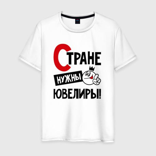 Мужская футболка хлопок Стране нужны ювелиры