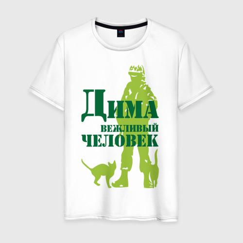 Мужская футболка хлопок Дима вежливый человек