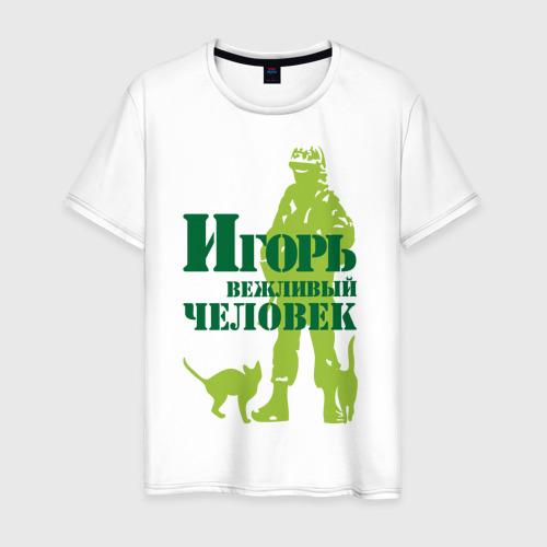 Мужская футболка хлопок Игорь вежливый человек