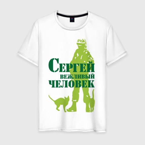 Мужская футболка хлопок Сергей вежливый человек