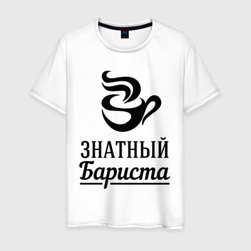 Мужская футболка хлопок Знатный бариста