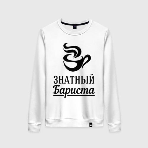 Женский свитшот хлопок Знатный бариста