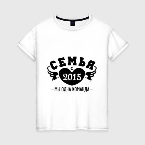 Женская футболка хлопок Семья с 2015