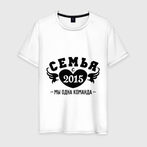 Мужская футболка хлопок Семья с 2015