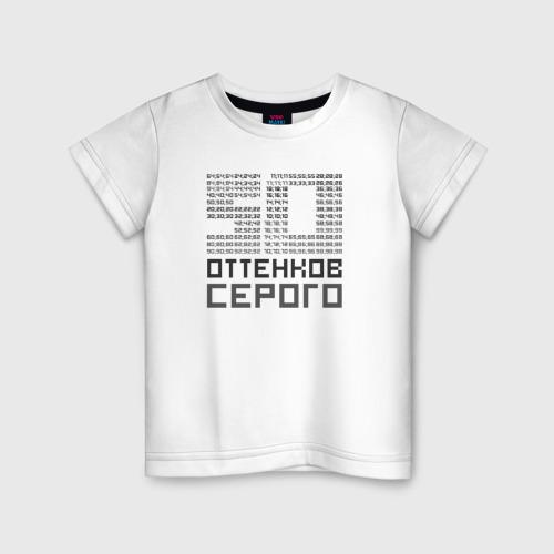 Детская футболка хлопок 50 оттенков серого
