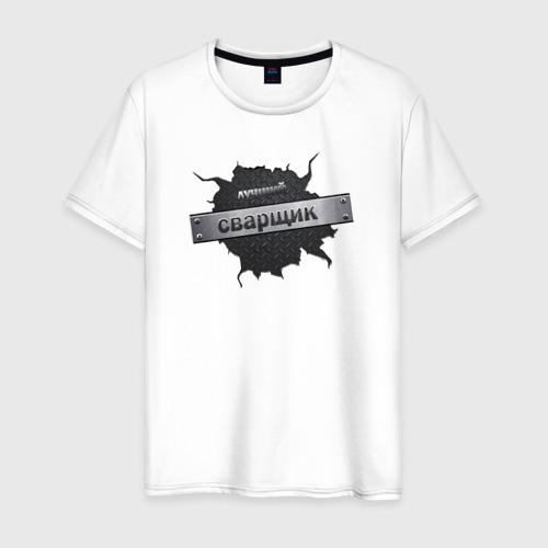 Мужская футболка хлопок лучший сварщик