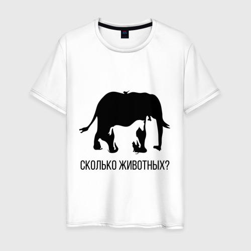 Мужская футболка хлопок Сколько животных