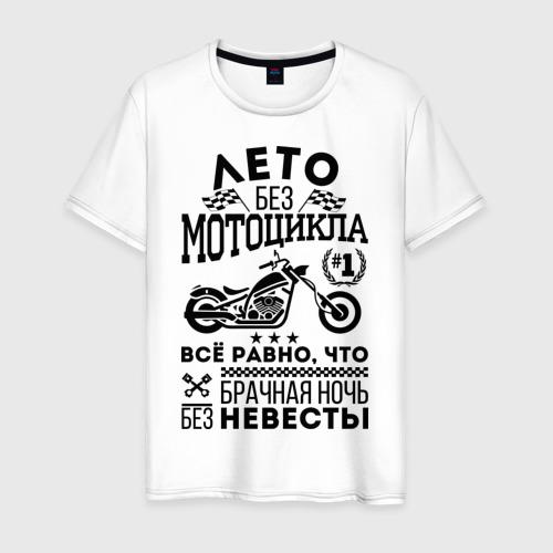 Мужская футболка хлопок Лето без мотоцикла