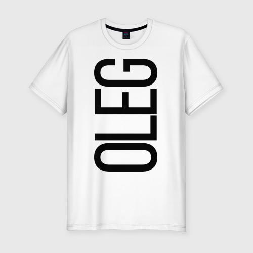 Мужская футболка хлопок Slim Олег