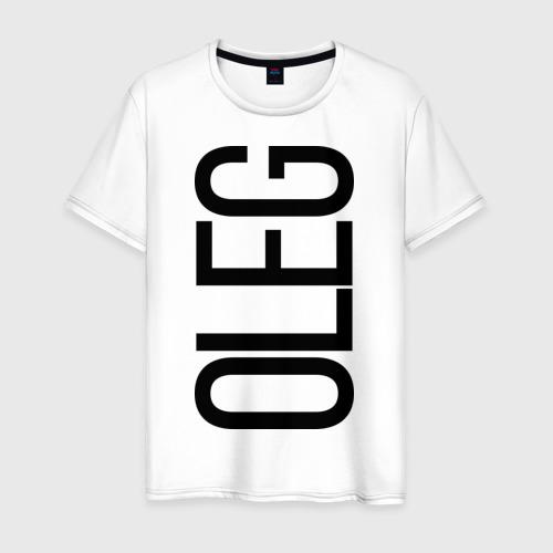 Мужская футболка хлопок Олег