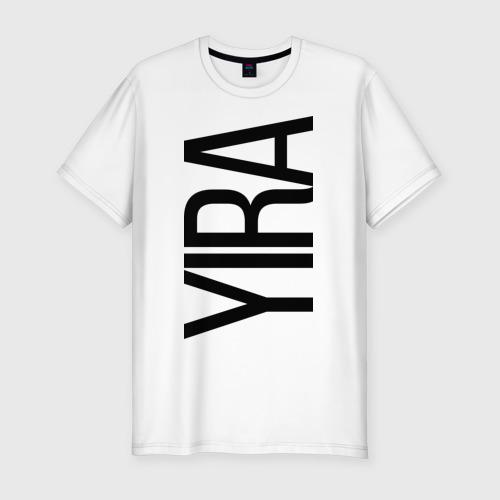 Мужская футболка хлопок Slim Юра