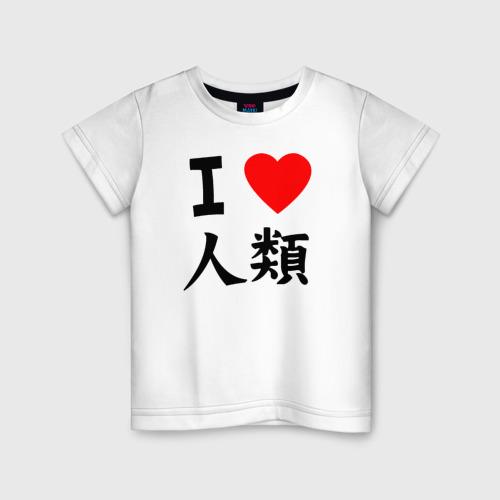 Детская футболка хлопок Я люблю человечество!