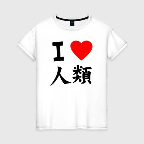 Женская футболка хлопок Я люблю человечество!