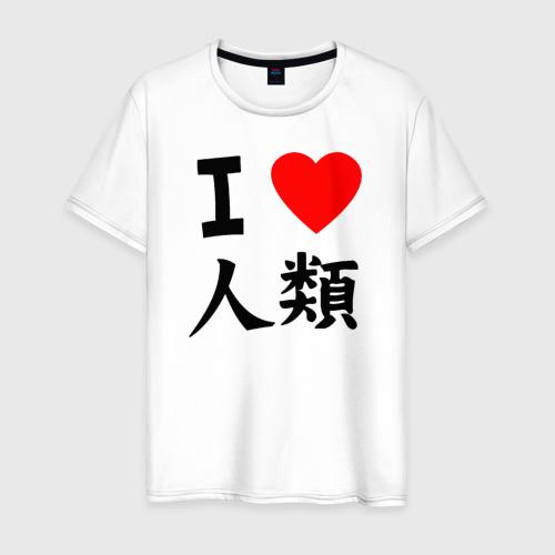 Мужская футболка хлопок Я люблю человечество!