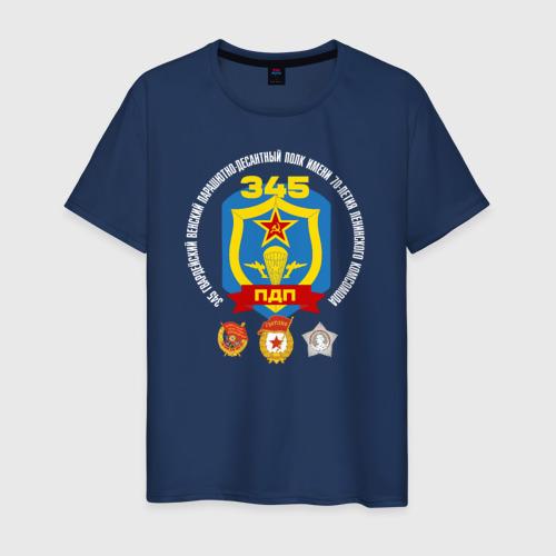 Мужская футболка хлопок 345 ПДП ВДВ