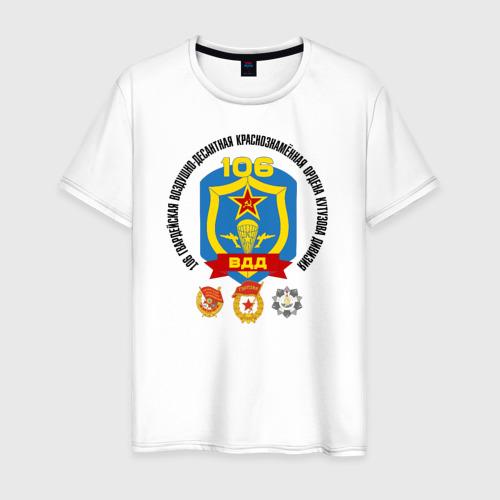 Мужская футболка хлопок 106 ВДД ВДВ