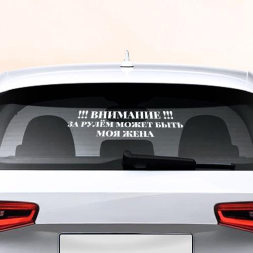 Наклейка на авто - для заднего стекла За рулём жена