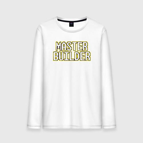 Мужской лонгслив хлопок Master Builder