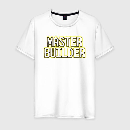 Мужская футболка хлопок Master Builder
