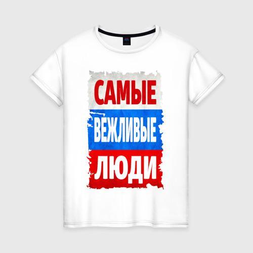 Женская футболка хлопок Самые вежливые люди