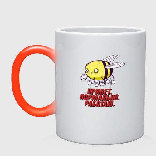 Кружка хамелеон Пчелка труженик