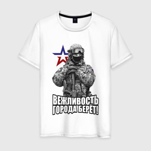 Мужская футболка хлопок Вежливость города берет