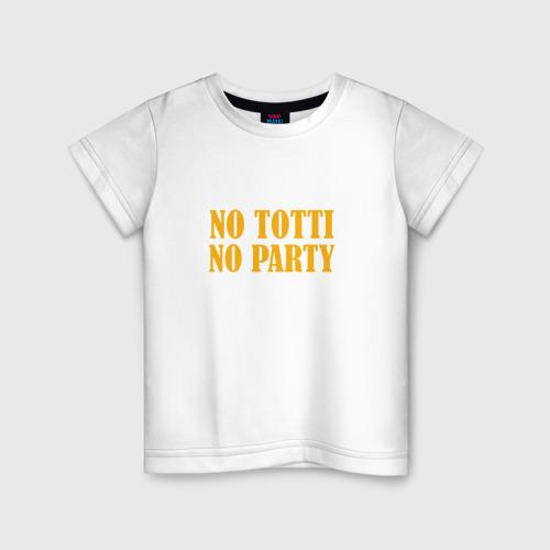 Детская футболка хлопок No Totti, No party