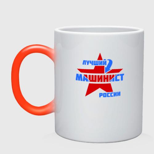 Кружка хамелеон Лучший машинист России