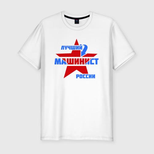Мужская футболка хлопок Slim Лучший машинист России