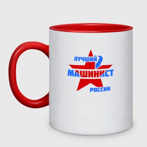 Кружка двухцветная Лучший машинист России