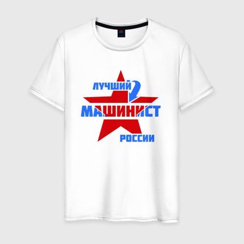 Мужская футболка хлопок Лучший машинист России