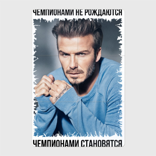 Магнитный плакат 2Х3 Дэвид Бекхэм (David Beckham)