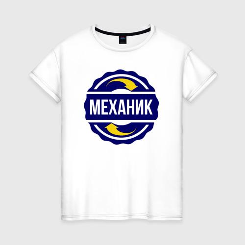 Женская футболка хлопок Эмблема - механик