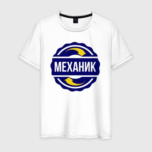 Мужская футболка хлопок Эмблема - механик