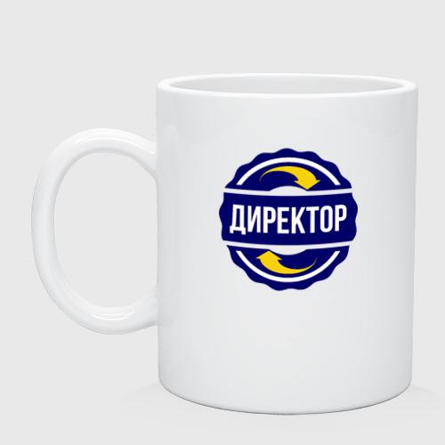 Кружка керамическая Эмблема - директор
