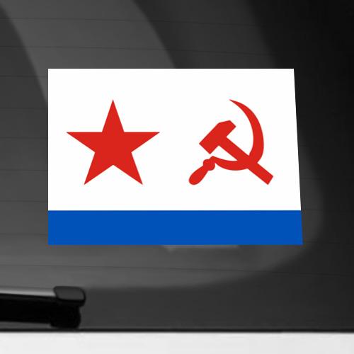 Наклейка на автомобиль ВМФ СССР