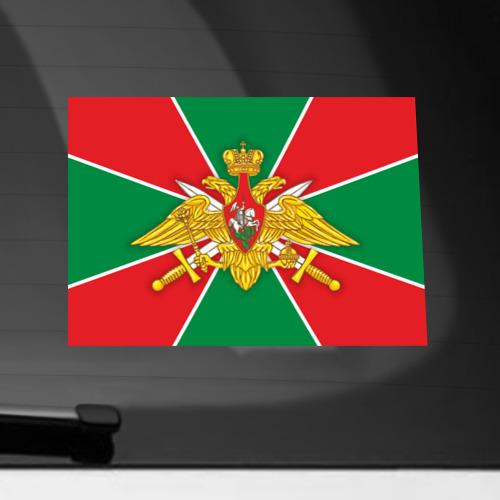 Наклейка на автомобиль Погранвойска РФ