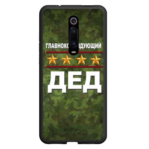 Чехол для Xiaomi Redmi Mi 9T Главнокомандующий ДЕД