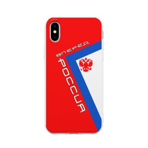 Чехол для iPhone X матовый Вперёд, Россия!