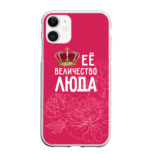Чехол для iPhone 11 матовый Её величество Люда