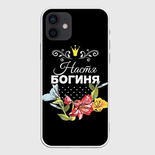 Чехол для iPhone 12 Pro Mini Богиня Настя
