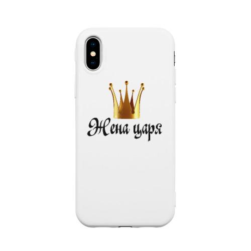Чехол для iPhone X матовый Жена царя (парная)