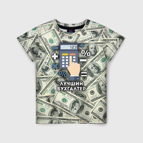 Детская футболка 3D Лучший бухгалтер