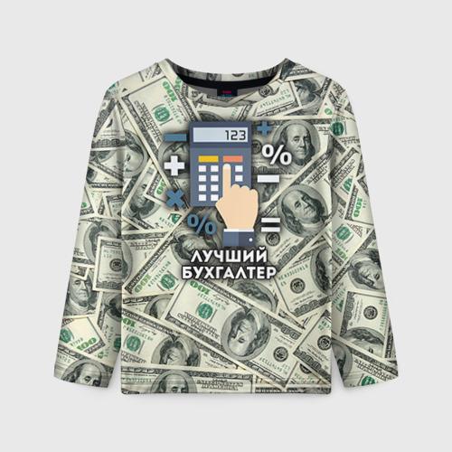 Детский лонгслив 3D Лучший бухгалтер
