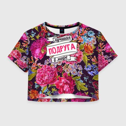 Женская футболка Crop-top 3D Подруге